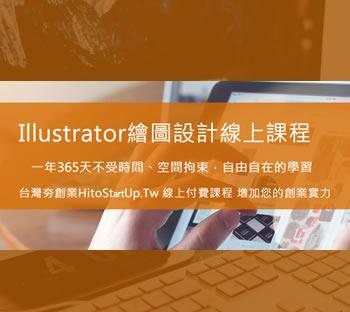 Photoshop、Illustrator、線上課程、台灣夯創業、ai檔、排板、名片、圖檔、圖稿、DM、外包、教學、實務教學、線上、課程、影像設計、繪圖軟體、影像、職場、競爭力、CS5、CS6、CC、數位、去背、濾鏡、相片、照片、合成、素材、、筆刷、印刷、網路、行銷、網路行銷、網頁設計、第二專長、網拍、美工、設計、廣設、學生、學習、繪圖